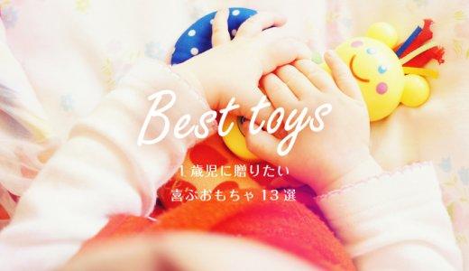 1〜2歳児に贈って喜ばれたおもちゃ・知育玩具13選|定番・人気・長く遊べる