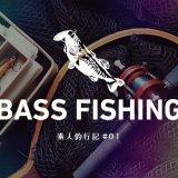 【バス釣り】素人釣行記#01「利根川」で数釣りできる秘境ポイントを発見!
