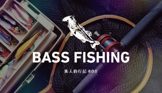 【バス釣り】素人釣行記#08 印西(野池)で春のデカバスを追う!