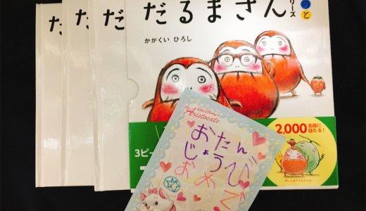 「出産祝い」に!赤ちゃんが大笑いする例のあの絵本を頂きました!