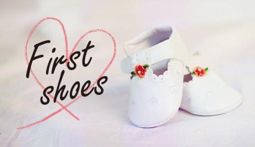 失敗しない!赤ちゃんのファーストシューズを選ぶ4つのポイントとおすすめの靴