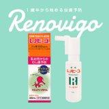1歳半から始める虫歯予防 フッ素歯磨き「レノビーゴ」の勧め