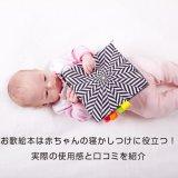お歌絵本は赤ちゃんの寝かしつけに役立つ!実際の使用感と口コミを紹介