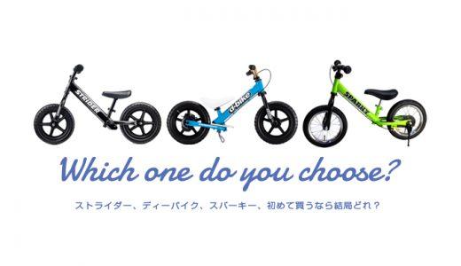 【徹底比較】ストライダー、ディーバイク、スパーキー、初めて買うなら結局どれ?(ランニングバイク)