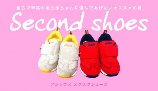 【1・2歳】幅広で甲高の足の赤ちゃんに選んであげたいオススメの靴(セカンドシューズ)