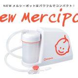 新しい「メルシーポット」はパワフルで従来のモデルよりコンパクトだから持ち運びに便利!