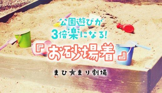 公園で着せたいお砂場着【プレイウェア】夏のおすすめ4選