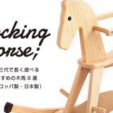 孫の代まで遊べる人気のおすすめ木馬11選|本場のヨーロッパ製vs伝統の日本製
