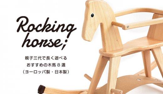 孫の代まで遊べる人気のおすすめ木馬8選|ヨーロッパ製・日本製・ボーネルンド