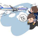 子供とレジャーに最適!成田さくらの山公園なら大迫力の飛行機が目の前に!