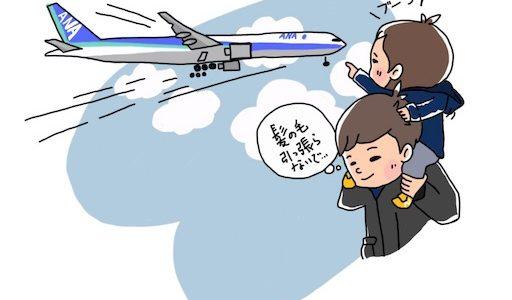 【成田さくらの山公園】大迫力の飛行機を目の前にパパと息子は大興奮!