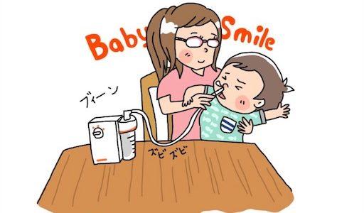 家族の鼻水これ一台!電動鼻水吸引機「メルシーポット」で風邪予防