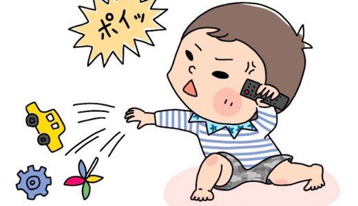 【1・2歳】子供が物を投げる!うちの子乱暴者なの?叱り方と対処法