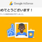 【アドセンス】意外と簡単?初心者がGoogle AdSenseの審査を通す為にやった5つの事