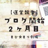 【運営報告】「まひ☆まり劇場」にブログ名を改名!ブログの方向性も決まってきた2ヶ月目
