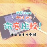 新型iPad(第6世代)とiPad Pro10.5はどっちが買いなのか比較してみた