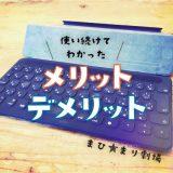 【レビュー】Smart Keyboardを半年使い続けてわかったメリット・デメリット