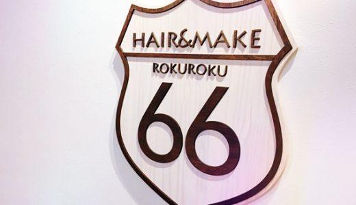 【恵比寿】子供と行きたい美容室は66 ROKUROKU!リピートしたくなる理由がある!