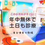 絵本に囲まれた小児科「キャップスクリニック柏の葉」は年中無休で土日も診療!