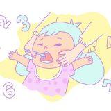 【イヤイヤ期】小さい子供の歯磨きを上手にするコツと我が家のむし歯予防