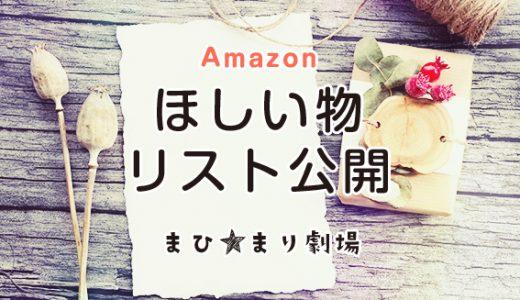 Amazonほしい物リストを作成!勇気を出してブログに公開してみた