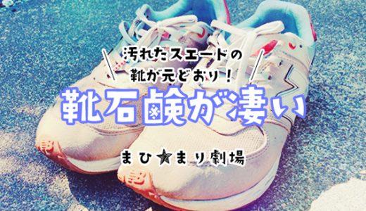 汚れたスエードの靴が復活!驚きのビフォーアフターお見せします【靴石鹸】