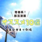 青春系!「部活漫画」おすすめ10選!私のイチオシはこれ!【ネタバレあり】