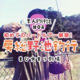 【バス釣り】素人釣行記#04 秋の房総野池ツアー【VISION ONETEN】
