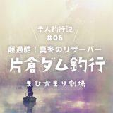 【バス釣り】素人釣行記#06 真冬の片倉ダムボートで初バスゲット!