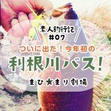【バス釣り】素人釣行記#07 (利根川)で今年初のスモールがついに出た!