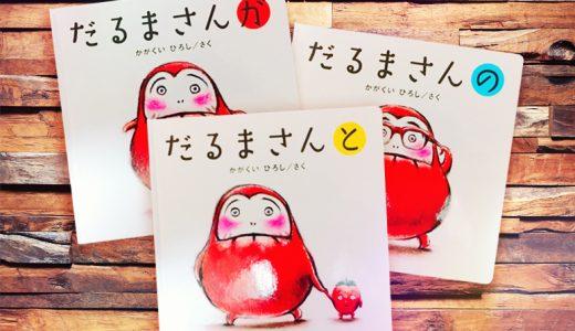 絵本だるまさんシリーズ|笑わない子供が思わず笑う読み聞かせのコツ