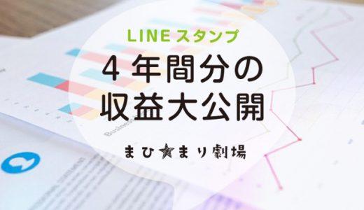 LINEスタンプの売上総額を公開!販売してから4年間でいくら稼いだの?