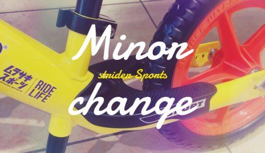 ストライダー買うなら今がお得!マイナーチェンジを遂げたスポーツモデルを購入!