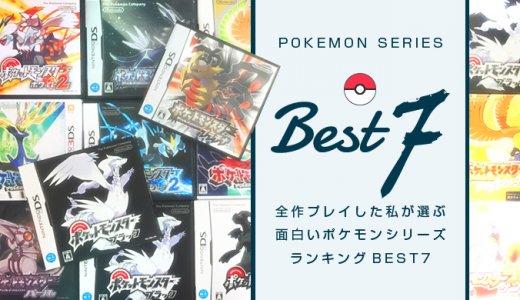 全作プレイした私が選ぶ!面白いポケモンシリーズランキングBEST7