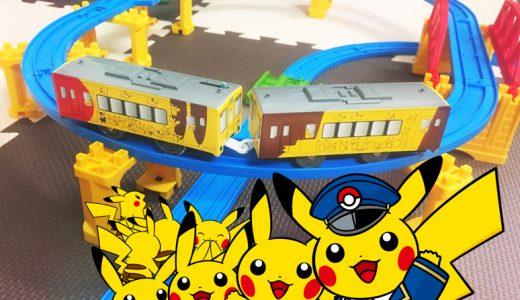 【ピカチュウ列車】ポケモンウィズユートレインの特徴と口コミ|プラレールもあるよ!