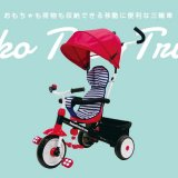 【レビュー】おもちゃも荷物も収納できる|移動に便利な三輪車はトコトコトライク!