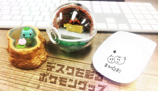 【大人向け】デスク周りに飾りたい癒しのポケモングッズ6選