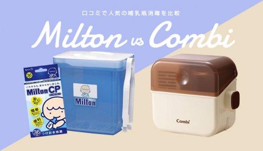 「ミルトン」と「除菌じょ〜ず」選ぶならどっち?口コミで人気の哺乳瓶消毒を比較