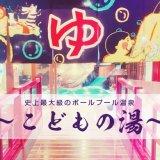 東京ソラマチ「こどもの湯」は平日がお得!ほぼ貸切状態で遊び放題だったよ