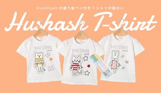 【ハッシュダモン】お絵かきの後は洗って元通り!落書きができるTシャツが2歳児に大ウケした理由