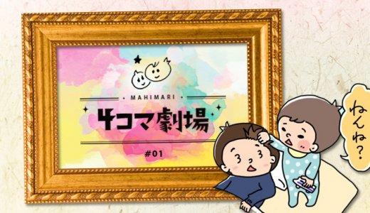 【4コマ劇場】1歳男児の日常『おしまい!』