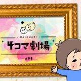 【4コマ劇場】1歳男児の日常『くる〜きっとくる〜2』