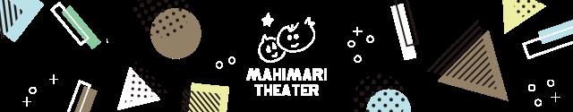 まひ☆まり劇場