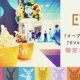 個性豊かな「イーブイ」が主役のカフェ「EVs+cafe」が六本木に限定オープン!
