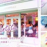 フリフリ・ふわふわ・お花にリボン♡『パンパンチュチュ』はドレスのような子供服