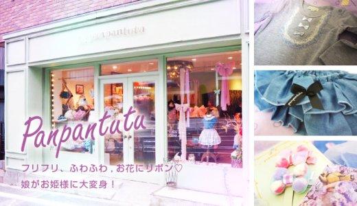 フリフリ・ふわふわ・お花にリボン♡ドレスのような子供服で娘がお姫様に大変身!
