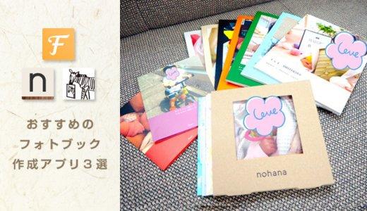 手軽に作れるフォトブック作成アプリ3選|子供の成長記録と写真整理におすすめ!