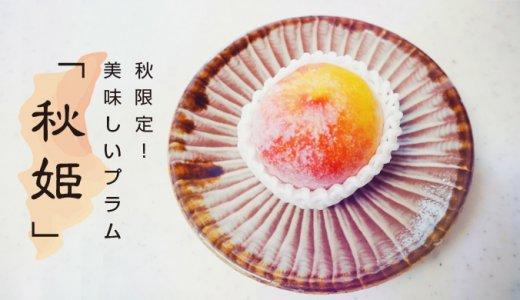秋限定!美味しいプラム「秋姫(あきひめ)」の魅力を徹底紹介!