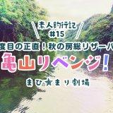 秋の房総リザーバー攻略!3度目のボート釣行で『亀山リベンジ』達成!
