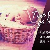 【2歳児】理想の睡眠時間と現実の差に驚愕!お昼寝が長い!夜寝ない!でも朝は早い…